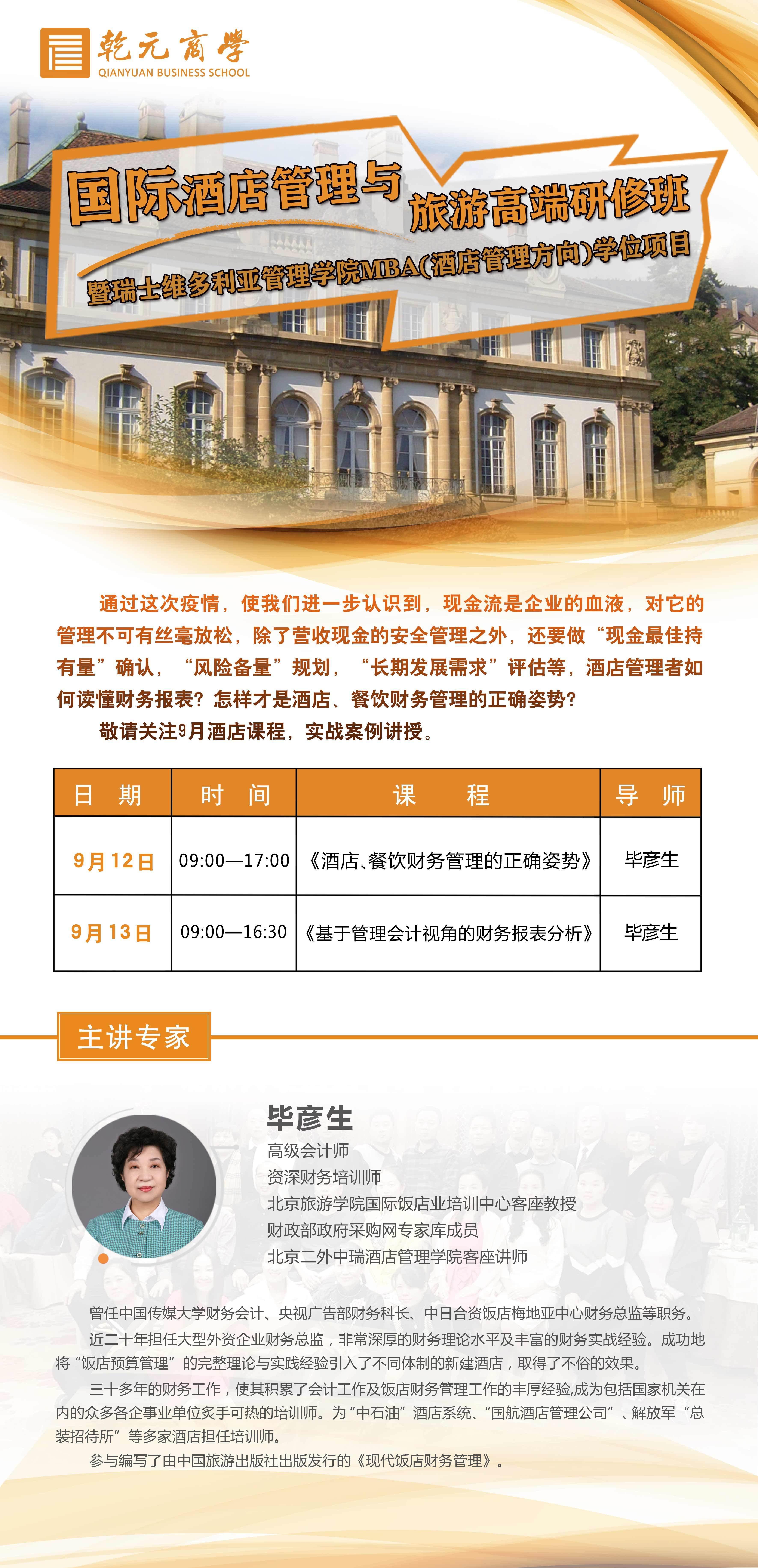 酒店管理与旅游开发9月