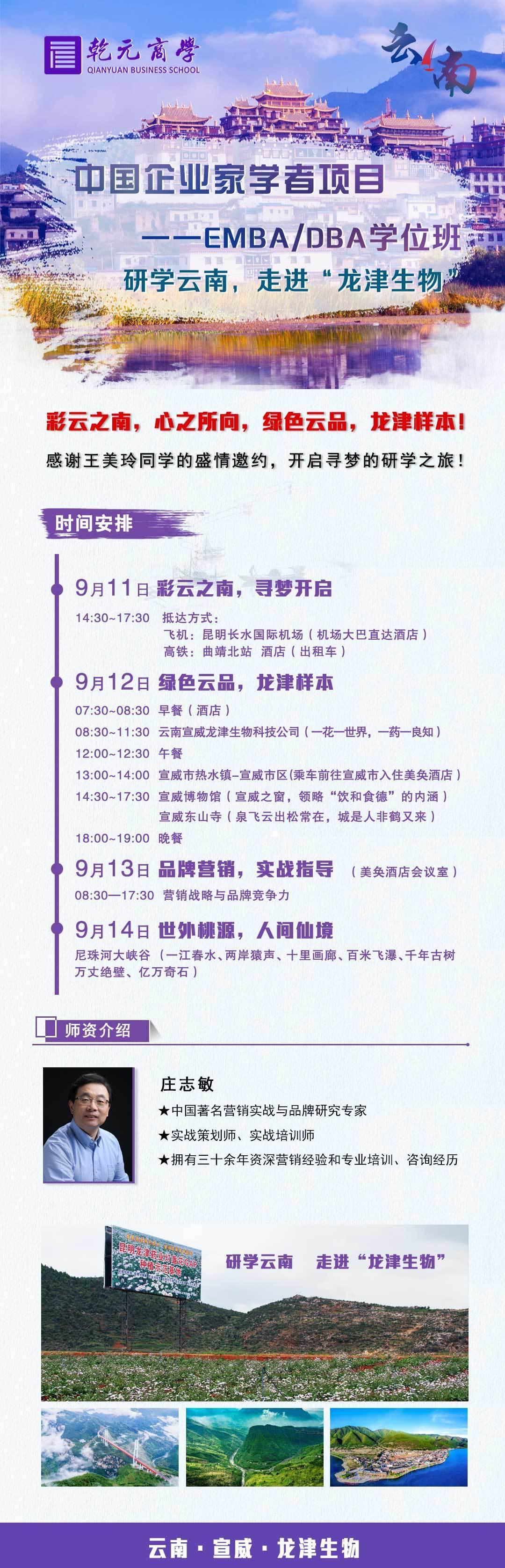 中国企业家学者项目-EMBA/DBA学位班9月云南研学通知