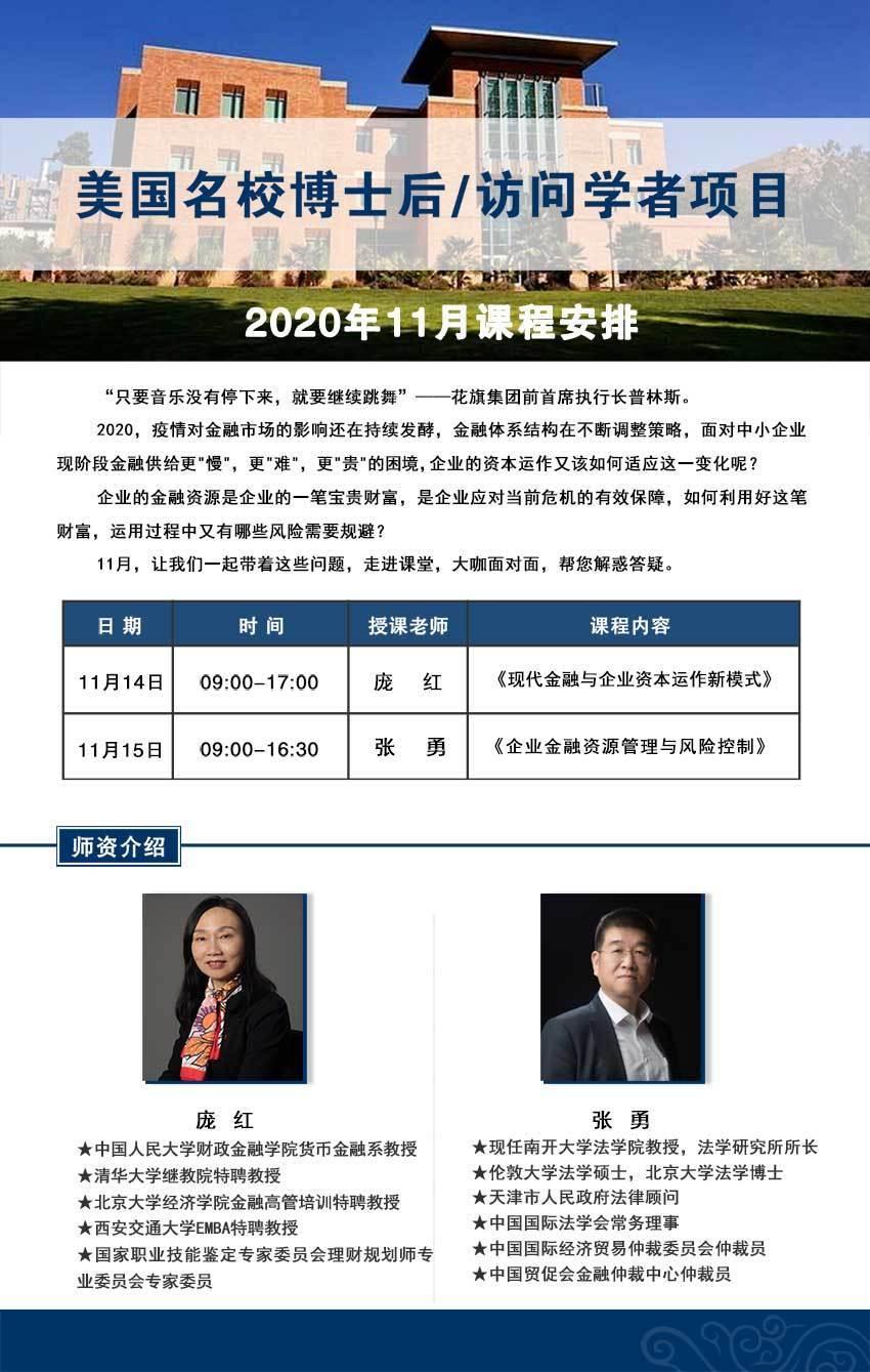 博士后2020-11